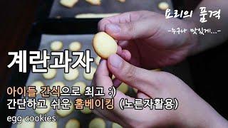계란과자 만들기::Egg Cookie::아이들 간식::…
