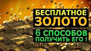 Золото в WOT Бесплатно | Как получить золото в World of tanks бесплатно, 6 способов