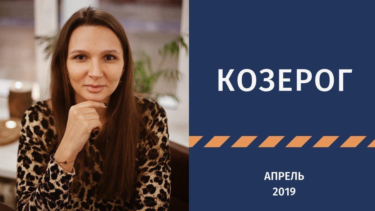 КОЗЕРОГ – гороскоп на АПРЕЛЬ 2019 от Натальи Алешиной