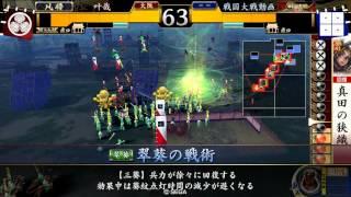 [四領国]鶴翼松姫vs徳川本多忠勝