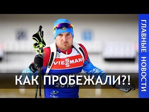 Биатлон-2020. КМ. Словения. Итог россиян