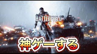 【BF4】EAの最高傑作ゲーム、BattleField4をやっていくぞ!【remo】