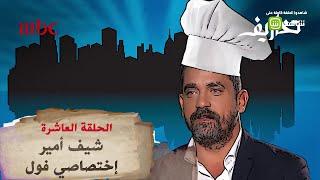 أنا أحسن واحد في مصر بيعمل فول #تخاريف