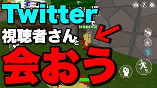 Twitterで視聴者さんと会おう!!!【脱獄ごっこ】