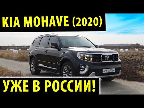 Kia Mohave 2020 / Toyota Land Cruiser КОНЕЦ? / Полный обзор 2020! Уже в России!