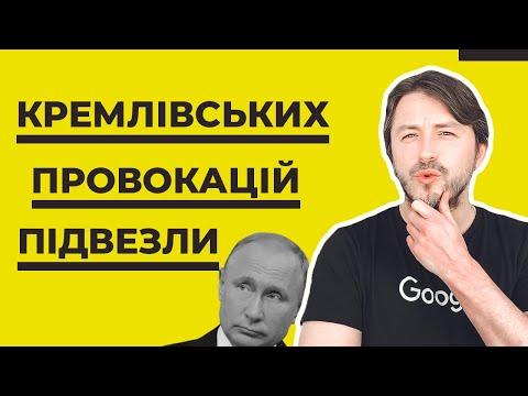 Допекло: Вєсті, Путін