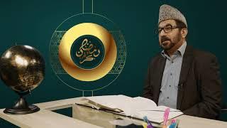 Dars du Ramadan n°15 L'importance de l'honnêteté dans le commerce & Business