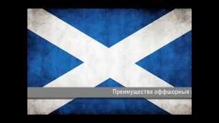 Регистрация оффшорной компании в Шотландии(, 2015-10-18T15:58:15.000Z)