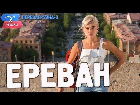 Ереван. Орёл и