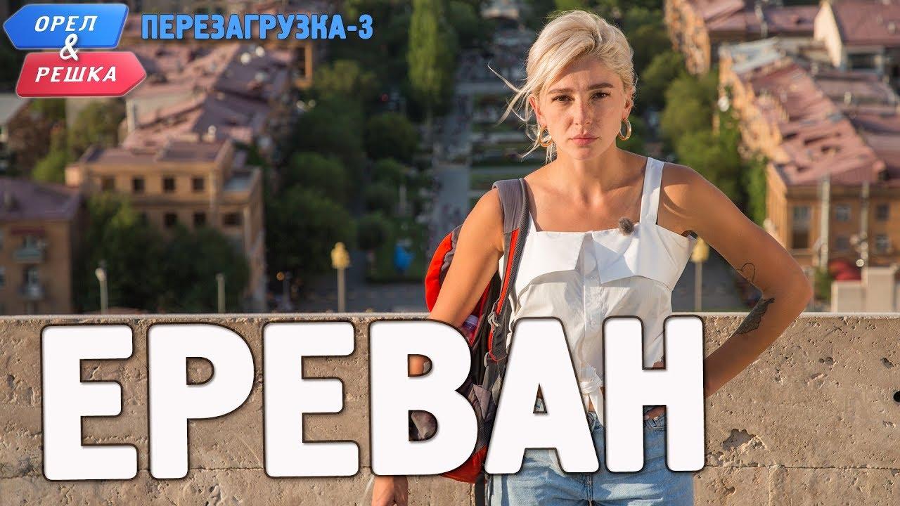 Ереван. Орёл и Решка. Перезагрузка-3 (Russian, English subtitles)