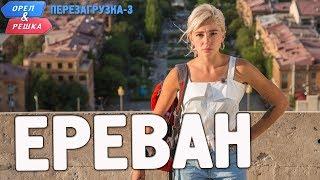 Download Ереван. Орёл и Решка. Перезагрузка-3 (Russian, English subtitles) Mp3 and Videos