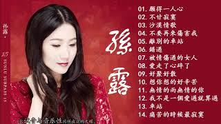 """Sun Lu 孫露 - 孫露 2018 - 孫露最好听的金曲""""願得一人心"""" - Best Songs of Sun Lu 2018"""