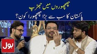 Nadir Ali Vs Ali Muhammad Khan In Amir Liaquat Ramzan Transmission | BOL News