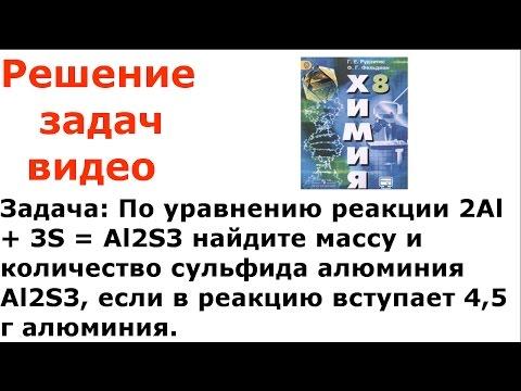 Рудзитис Фельдман 2016 задача 1 стр 125 8 класс химия решение