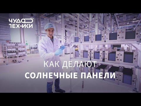 Смотреть Сделано в России: солнечные панели из Чебоксар онлайн