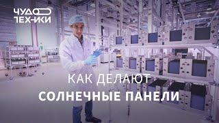 Сделано в России: солнечные панели из Чебоксар