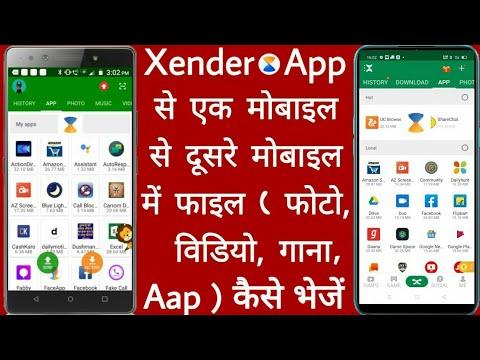 Xender se ek mobile se dusre mobile me file ( Photo, video, music, app )  Kaise bhejen