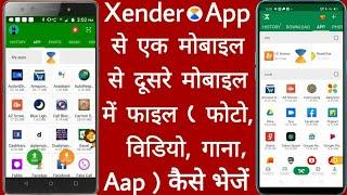 Xender se ek mobile se dusre mobile me file ( Photo, video, music, app )  Kaise bhejen screenshot 4