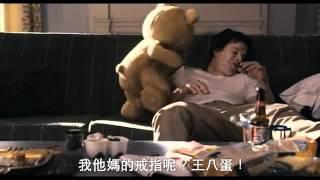 【熊麻吉(附影評)】最新限制級電影預告片/賤熊30預告片Ted-ppsmovie
