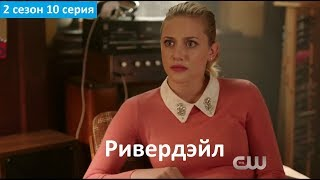 Ривердэйл 2 сезон 10 серия - Русский Трейлер/Промо (Субтитры, 2018) Riverdale 2x10 Trailer