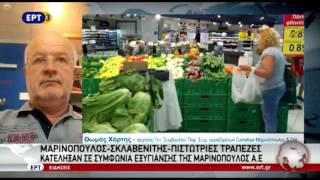 Ανοίγει ο δρόμος για το σχέδιο διάσωσης της Εταιρίας Μαρινόπουλος