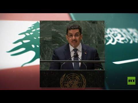 بوادر أزمة دبلوماسية بين السعودية ولبنان  - نشر قبل 8 ساعة
