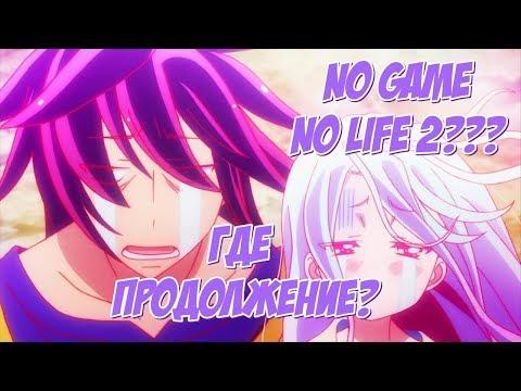 КОГДА ВЫЙДЕТ 2 СЕЗОН НЕТ ИГРЫ НЕТ ЖИЗНИ??? (No Game - No Life 2 Season)