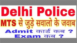 DELHI POLICE MTS 2018 ADMIT CARD/EXAM DATE ANNOUNCE/DELHI POLICE PREVIOUS YEAR