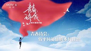 《青春诗会》第五期 王俊凯、张天爱等影人以诗歌致青春【中国电影报道 | 20200506】