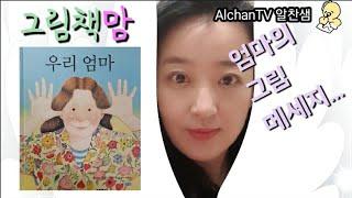우리엄마/그림책맘/아동미술/초등미술