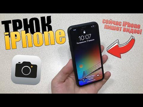 Трюк IPhone! Незаметная запись видео - такого еще не видели, скрытая фишка IPhone
