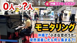 【検証してみた】沖縄ストリートピアノで『小さな恋のうた』弾いたら、どのくらい人って集まるの?【MONGOL800】