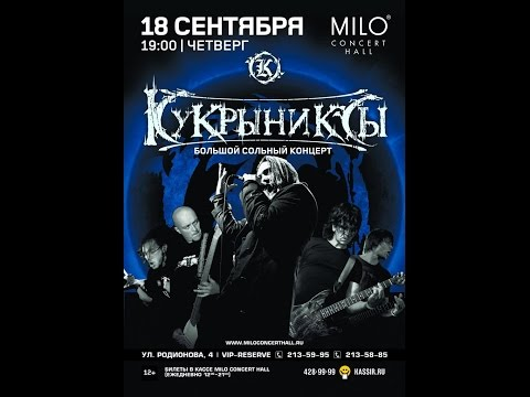 Кукрыниксы. 18 сентября 2014. MILO Concert Hall.