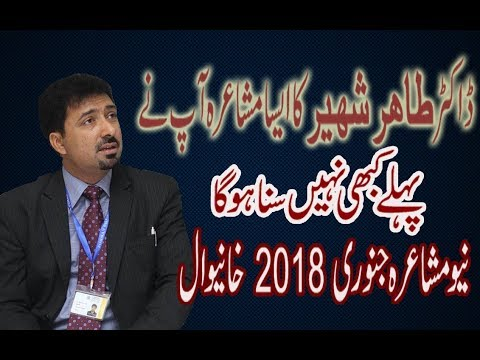Very Funny Poetry By Dr Tahir Shaheer : You Cant Stop Laughing