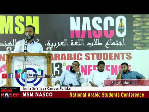 MSM NASCO | National Arabic Students Conference | Siraj Chelembra  | Pulikkal