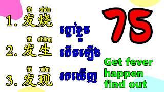 75 Learn Mandarin Chinese Lesson - 发烧 - 发生 - 发现 - 学习普通话