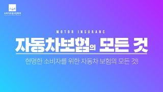 [자동차법률교실 제3강] 자동차 보험의 모든 것_정혁진…