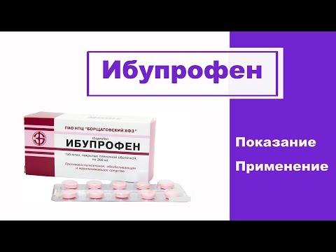 Ибупрофен Показание Применение