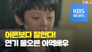 [연예 인사이드] 어른보다 연기 잘하는 아역 배우
