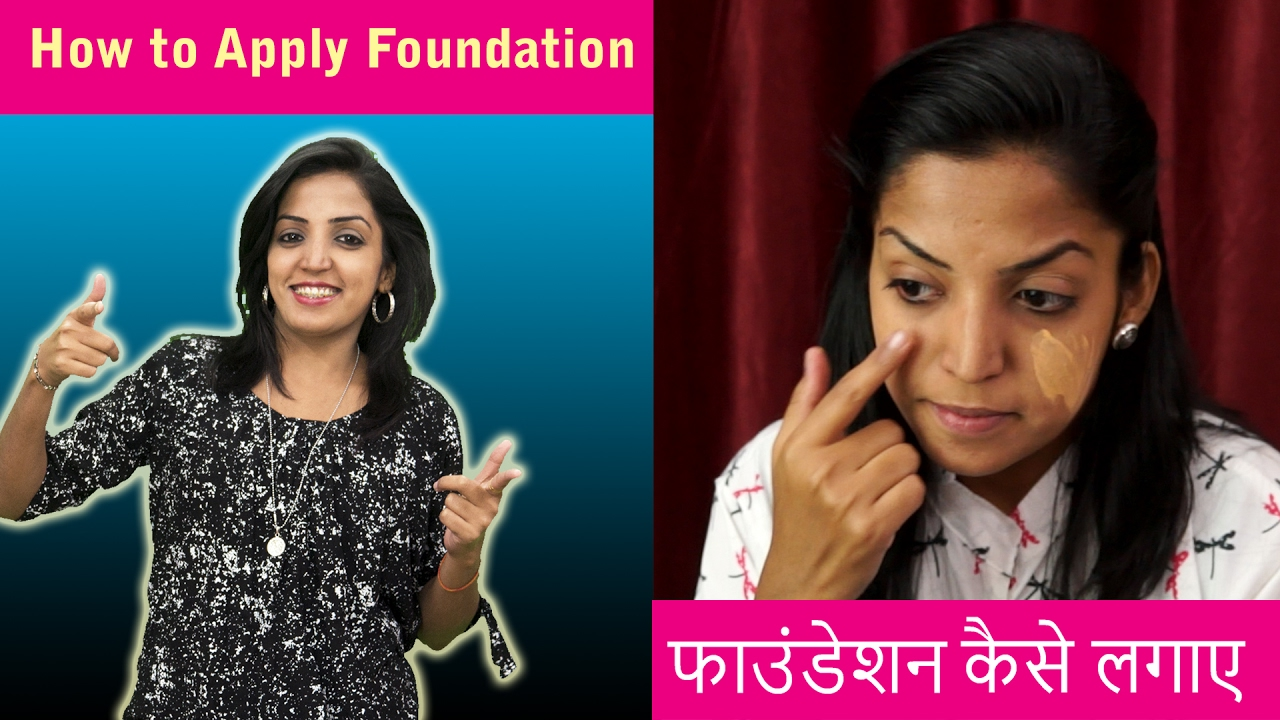 How To Apply Foundation In Hindi  ���ाउंडेशन ���ैसे ���गाए  Flawless Foundation   Makeup In Hindi