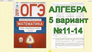 Разбор варианта ОГЭ 2019 математика. Ященко. 5 вариант. №11-14