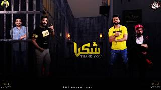 مهرجان شكرا زيزو النوبي-حمو صبحي-توزيع مصطفي السيسي فريق الاحلام 2020