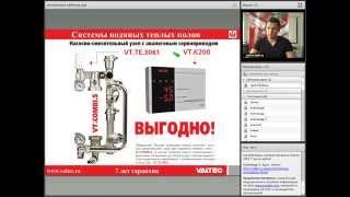 видео Особенности программного обеспечения Uponor