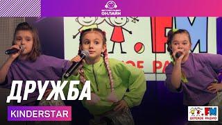 K NDERSTAR - Дружба L VE на Детском радио
