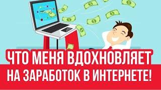 Что меня вдохновляет на заработок в интернете! | Евгений Гришечкин