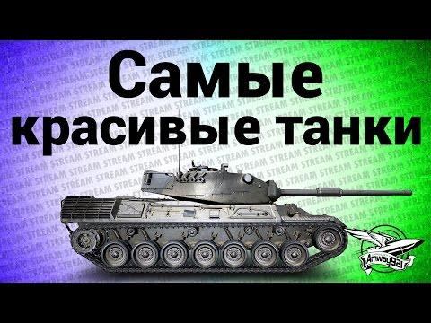 Стрим - Самые красивые танки World of Tanks
