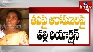 Baby Dwaraka Muvva Mother Face to Face | hmtv Telugu News