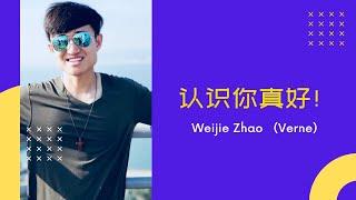 【年轻世代的成长见证】|(十一)认识你真好|Weijie Zhao|YG4J