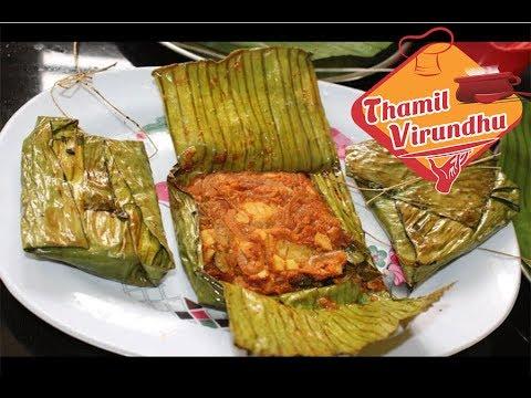 Kerala Banana Leaf Fish Fry Recipe In Tamil - இலை மீன் வறுவல் Seimurai - How To Make In Tamil