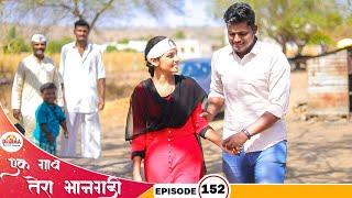एक गाव तेरा भानगडी | भाग #152 | Ek gav tera bhangadi | EP#152 | Marathi web series